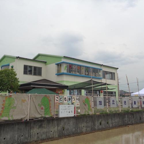 愛知県尾張旭市旭丘児童館