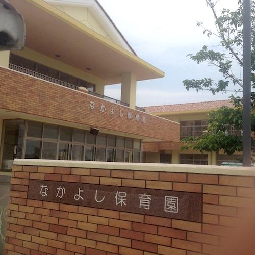 愛知県みよし市なかよし保育園