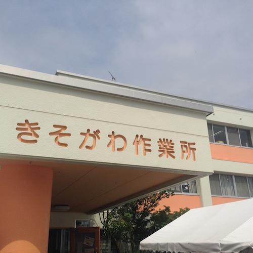 愛知県一宮市 きそがわ作業所