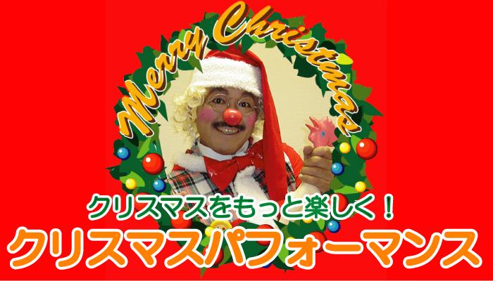 ピエロのトントさん クリスマスをもっと楽しく♪クリスマスパフォーマンス