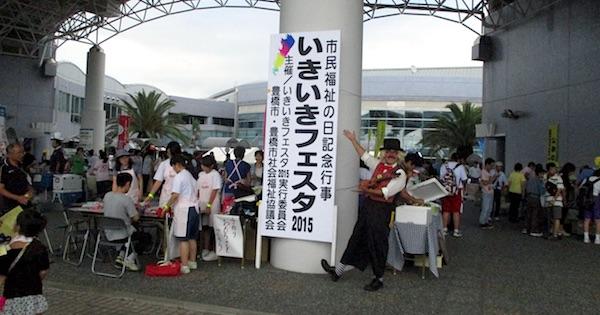 いきいきフェスタ2015愛知県豊橋市
