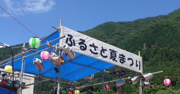 藤橋ふるさと夏まつり