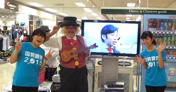 国勢調査のキャンペーン イオン豊橋南店