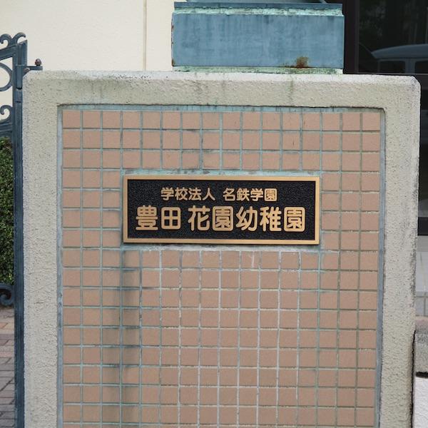 愛知県豊田市花園幼稚園