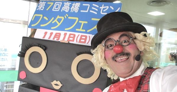 愛知県豊田市ワンダフェスタ