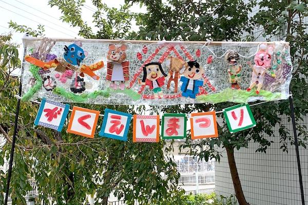 彩都敬愛幼稚園の学園まつりでピエロの楽しい出張イベント♪大阪府茨木市